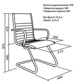 Офисное кресло для посетителей Team Vi (C2W), Цвет товара: Черный, изображение 8
